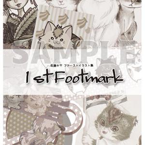 イラスト集 1st Footmark