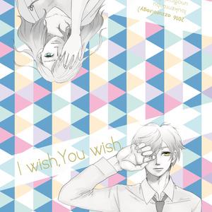 I wish,You wish.