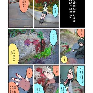 探偵ナカノブロードウェイ【中野区のネコマタのウワサ】
