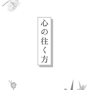 【つるんば小説】心の往く方