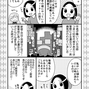 カジノディーラー雑戯談