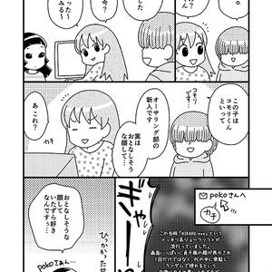 女目線のAV鑑賞 「モザイク足します!?」番外編