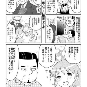 カジノディーラー雑戯談2