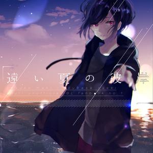 【宗翼】遠い夏の彼岸【bnyr!】