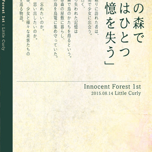 Innocent Forest 第1集
