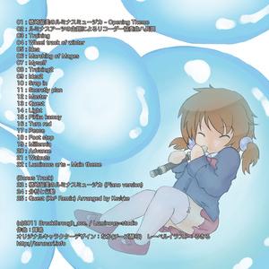 楢崎留美のルミナスミュージカ -Luminous Diary Original Soundtracks (DL版)