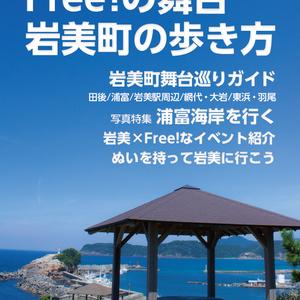 つればし舞台散策ガイド「Free!の舞台 岩美町の歩き方」