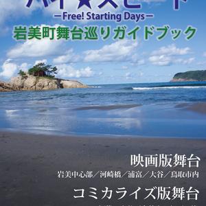 ハイ☆スピード!-Free! Starting Days-岩美町舞台巡りガイドブック