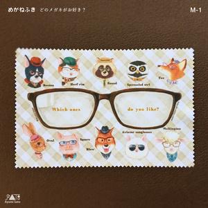 めがねふき どのメガネがお好き?