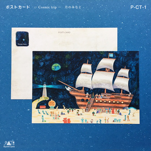 ポストカード Cosmic Trip☆宇宙旅行シリーズ