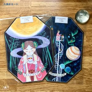 八角形カード Cosmic Trip☆宇宙旅行シリーズ