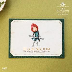 絵本「紅茶の国」