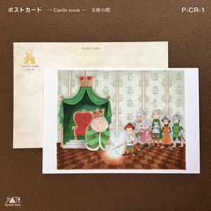 ポストカード お城の部屋シリーズ