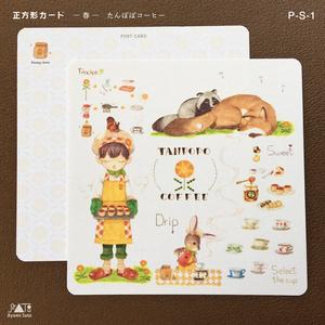 正方形カード 季節の飲み物(カフェ)シリーズ