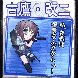 SDキャラマグネット(SQ) 艦これ 古鷹・改二