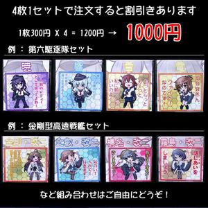 SDキャラマグネット(SQ) 「なんでも」4枚セット