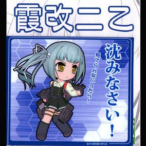 SDキャラマグネット(SQ) 艦これ 霞・改二乙