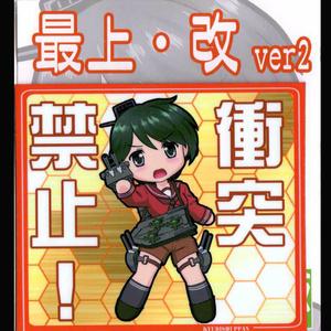 SDキャラマグネット(SQ) 艦これ 最上・改 ver2