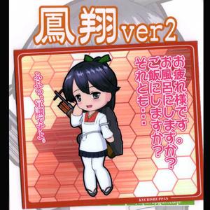 SDキャラマグネット(SQ) 艦これ 鳳翔 ver2