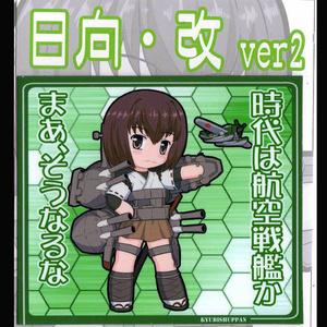 SDキャラマグネット(SQ) 艦これ 日向・改ver2