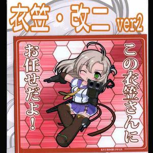 SDキャラマグネット(SQ) 艦これ 衣笠・改二ver2