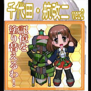 SDキャラマグネット(SQ) 艦これ 千代田・航改二ver2