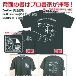 艦これTシャツ 『ダンケ』