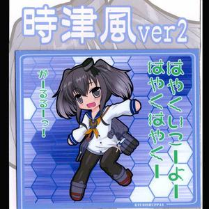 SDキャラマグネット(SQ) 艦これ 時津風ver2