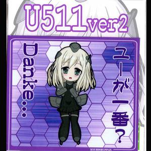 SDキャラマグネット(SQ) 艦これ U511 ver2