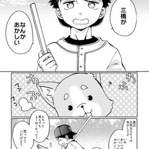 【おお振り/アベミハ】ハートがいくつあっても足んないよ!!