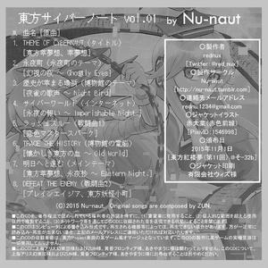 東方サイバーノート vol.01 [ロックマンエグゼ風東方アレンジ]