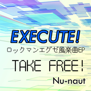 【Free DL】EXECUTE! [ロックマンエグゼ風楽曲EP]