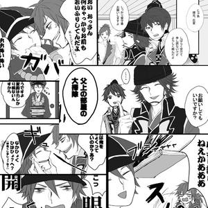 【戦国・広家本】鏡花水月