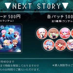 Next Story 缶バッジ