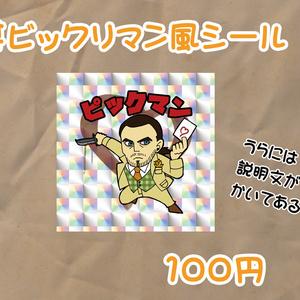 ピックマンシール・錬金素材缶バッジくじセット