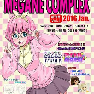 【DL版】WGO世界眼鏡っ娘機関オフィシャル機関誌 MEGANE COMPLEX 創刊号Vol.1 2016 Jan.