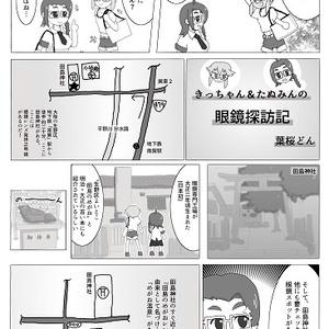 【DL版】WGO世界眼鏡っ娘機関オフィシャル機関誌MEGANE COMPLEX Vol.2 2016 Aug.