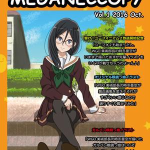 WGO世界眼鏡っ娘機関オフィシャルコピー誌 MEGANECCOPY Vol.1 2016 Oct.