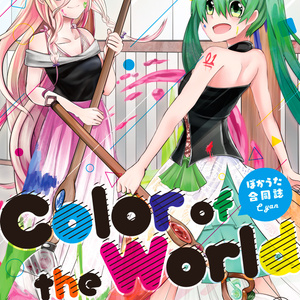 """ぼかうた合同 """"Color of the World"""""""