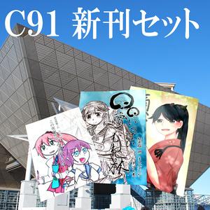 C91 参加記念新刊セット