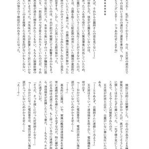 白露型×コメダ珈琲店アンソロジー「雨あがり。シロノワール」