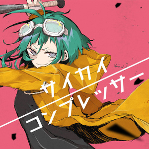 サイカイコンプレッサー【CD版】