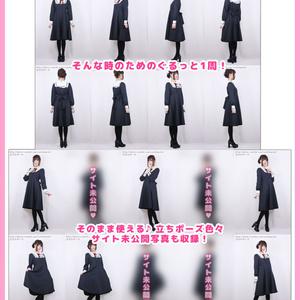 【るちかポーズ ぷち作画資料写真集】vol.1 ロングワンピース/立ち編