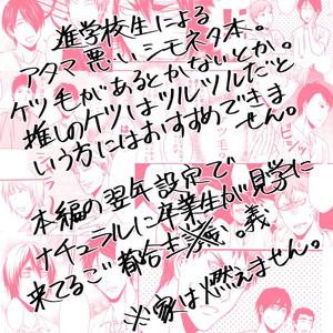 HSKO(花宮くんはシモ事情が気になるお年頃)