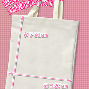 【白猫プロジェクト】シェアハウスオスクロル刺繍エコバッグ