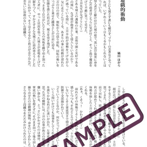 利土井アンソロ 『ろくねんめ』