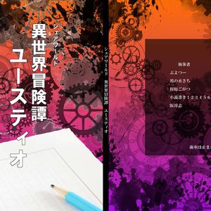異世界冒険譚ユースティオ(シェアワールドvol.02)