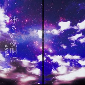 神々の夜明け(北欧神話)