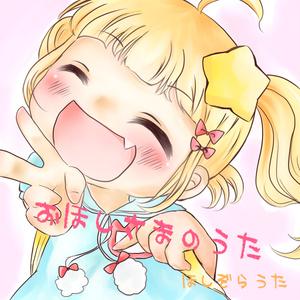 おほしさまのうた【オリジナル曲】
