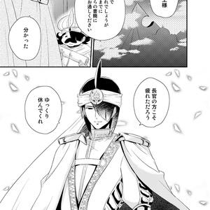 騎士王と小鳥